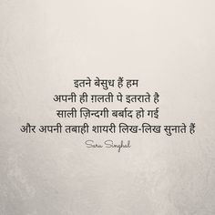 Saru Singhal Poetry, Quotes by Saru Singhal, Hindi Poetry, Baawri Basanti Love Breakup Quotes, Real Love Quotes, Good Day Quotes, Pretty Quotes, Heart Quotes, Words Quotes, Illusion Quotes, Remember Quotes, Best Lyrics Quotes