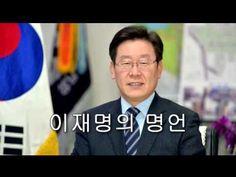 이재명의 명언과 김어준 비밀 제보  -11.21-
