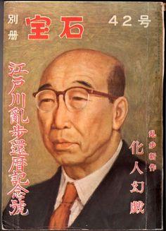 別冊宝石 第7巻9号 -江戸川乱歩還暦記念号-