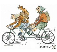 made by: Olga Gromova , illustration Old Lady Humor, Old Folks, Old Age, Bicycle Art, Art Impressions, Tandem, Old Women, Illustrators, Illustration Art
