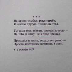 Ideas For Poem Quotes Eyes Poem Quotes, Heart Quotes, Life Quotes, Russian Quotes, Motivational Quotes For Students, Videos Online, My Mood, Some Words, Morning Quotes