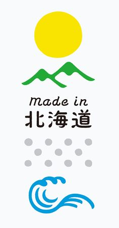 Made in Hokkaido. Logo Sign, Typography Logo, Typographic Design, Logo Branding, Corporate Branding, Japanese Branding, Japanese Typography, Graphic Design Branding, Brand Identity Design