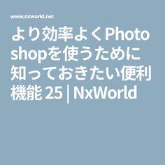 より効率よくPhotoshopを使うために知っておきたい便利機能 25 | NxWorld