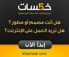 شرح موقع خمسات khamsat - مدونة الكوتش