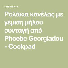 Ρολάκια κανέλας με γέμιση μήλου συνταγή από Phoebe Georgiadou - Cookpad Math, Mathematics, Math Resources