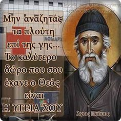 Greek Quotes, Faith, Baseball Cards, Loyalty, Believe, Religion