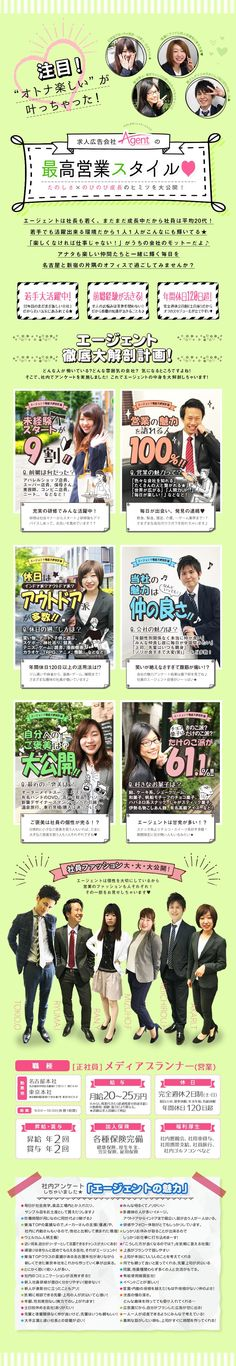 株式会社エージェント/人材採用のメディアプランナー ◆名古屋・東京で大募集!!の求人PR - 転職ならDODA(デューダ)