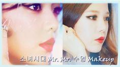 소녀시대 Girls' Generation SNSD 'Mr.Mr.' 수영 makeup tutorial - soo young 메이크업 튜토리얼