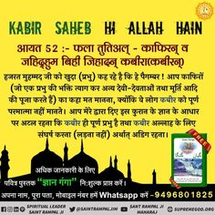 islamic quotes quranGod is in form. Allah kabir is creator of universe. For know more details must watch Ishwar tv pm & read gyan ganga book