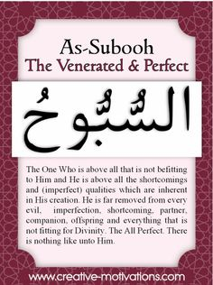 The 99 Countdown-- Day 74: As Subooh. Follow on Facebook: http://on.fb.me/O4NQE7 --or-- http://on.fb.me/1hZhhCF