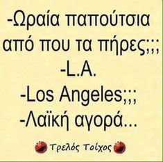Greek Memes, Funny Greek Quotes, Stupid Funny Memes, Funny Texts, Funny Thoughts, Disney Quotes, Just Kidding, Laugh Out Loud, Funny Photos