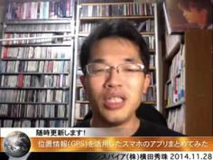 位置情報(GPS)を活用したスマホのアプリまとめ・随時更新 | ネットビジネス・アナリスト横田秀珠