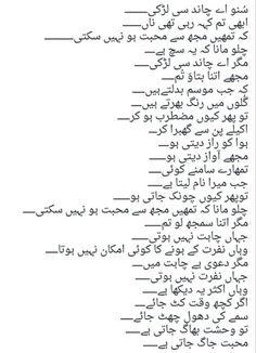 Ay chand c larki. Urdu Poetry Romantic, Love Poetry Urdu, Poetry Quotes, Miss U Quotes, Ghazal Poem, Urdu Quotes Islamic, Biology Lessons, Best Urdu Poetry Images, Poetry Feelings