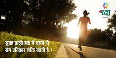 सुबह ताज़ी हवा में चलने से रोग प्रतिकार शक्ति बढती है ।