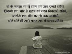 हो के मायूस ना यूँ शाम की तरह ढलते रहिये, ज़िंदगी एक भोर है सूरज की तरह निकलते रहिये, ठहरोगे एक पाँव पर तो थक जाओगे, धीरे धीरे ही सही मगर राह पे चलते रहिये। (Hindi quote)