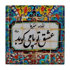 Pop Art Wallpaper, Wallpaper Iphone Cute, Flower Wallpaper, Persian Calligraphy, Islamic Art Calligraphy, Islamic Art Pattern, Pattern Art, Persian Language, Persian Architecture