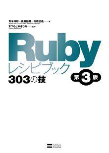 ※※※この電子書籍は固定レイアウト型で配信されております。固定レイアウト型はフォントサイズの変更、本文の検索、その他が出来ません。必ず無料サンプルで見え方、操作性等をご確認の上でご購入ください。※※※逆引きリファレンスの定番!Rubyプログラミングのノウハウを満載したレシピ集。Ruby 1.8とRuby…  read more at Kobo.