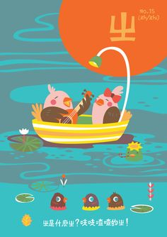 Bopomofo-ㄓㄔㄕㄖ by Huang Kate, via Behance
