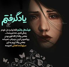 Poetry Quotes, Sad Quotes, Persian Poetry, Good Sentences, Iranian, Cute Love, Henna, Quotations, Literature