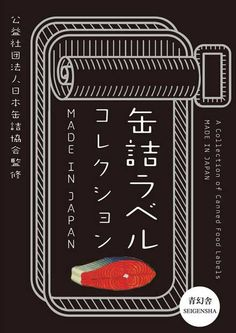 New Design Flyer Food Japanese Poster Ideas Bd Design, Font Design, Design Food, Flyer Design, Type Design, Japan Graphic Design, Japan Design, Graphic Design Typography, Graphic Design Illustration