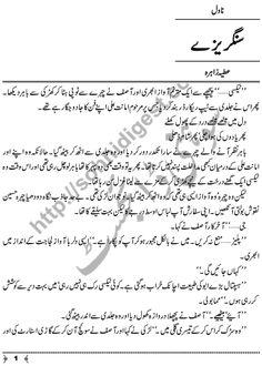 Sang Raizay a complete Novel by Atia Zahra Page No. 1