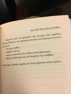 Poem Quotes, Wall Quotes, Cute Quotes, Movie Quotes, The Words, Great Words, Reality Of Life, Broken Relationships, Greek Quotes