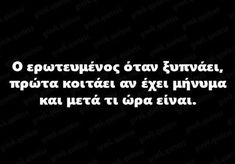 Greek Love Quotes, Cute Couple Quotes, Cute Love Quotes, Time Quotes, Best Quotes, Poetry Quotes, Wisdom Quotes, Greece Quotes, Quotes About Hard Times