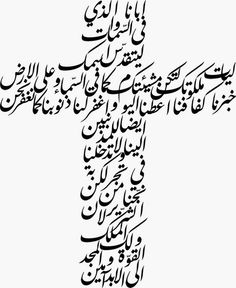 The Lord's Prayer in Arabic