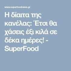 Η δίαιτα της κανέλας: Έτσι θα χάσεις έξι κιλά σε δέκα ημέρες! - SuperFood Superfood, Health Care, Health Fitness, Diet, Fitness, Banting, Diets, Per Diem, Health