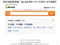 2015年6月30日、So-net 旬キーワードのサービスを終了 http://yokotashurin.com/seo/excite_search_stream.html