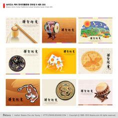 보이안스 벡터 한국전통문화 연하장 9 세트 005 출시 New Launched Boians Vector Korea Traditional Culture Greeting Cards 9 Sets 005.  #보이안스 #Boians #새해카드 #연하장 #신년카드 #한국전통 #한국문화 #한국전통문화 #한국연하장 #팽이 #새해 #인사말카드 #일러스트 #calligraphy #GreetingCard #NewYearCards #CardDesign #VectorCard #Vector #Card #Korea #Korean #top #spinning #crane #kite #drum #Illustration #illust #sumie