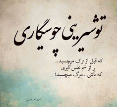 Persian Calligraphy, Calligraphy Art, Jokes Pics, Pomes, Best Poems, Persian Poetry, Persian Quotes, Rare Words, Text On Photo