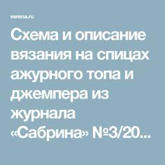 Схема и описание вязания на спицах ажурного топа и джемпера из журнала «Сабрина» №3/2018