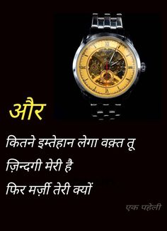 Heart Touching Shayari, Meaning Of Life, Osho, Hindi Quotes, Meant To Be, Smile, Awesome, Smiling Faces