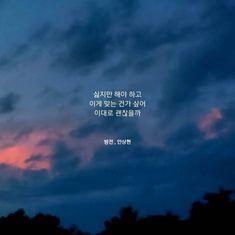 Korean Language, Sentences, Study, Words, Funny, Quotes, Instagram, Moon, Frases