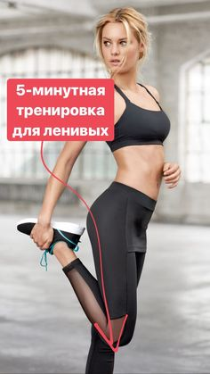 Health And Fitness Apps, Yoga Fitness, Weight Loss Secrets, Wellness, Lose Belly Fat, Perfect Body, Fett, Gymnastics, Sporty