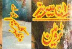 True Man is a famous Imran series story by Mazhar Kaleem MA, hope you will like it.