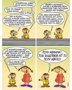 Murphy Law, Funny Greek, Funny Pins, Funny Stuff, Funny Cartoons, Viera, Funny Quotes, Lol, Comics
