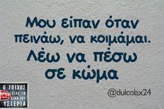 Funny Greek Quotes, Funny Quotes, Sarcasm Quotes, Qoutes, Magnified Images, English Quotes, True Words, Hilarious, Funny Shit