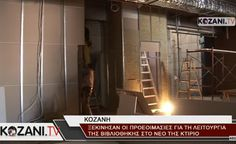 Ξεκίνησαν οι προετοιμασίες για τη μετακόμιση στη νέα βιβλιοθήκη Κοζάνης. Στην αύξηση του προσωπικού προχωρά ο οργανισμός (video)