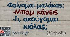 Funny Greek Quotes, Greek Memes, Funny Picture Quotes, Funny Facts, Funny Jokes, Funny Shit, Sarcasm Humor, Jokes Quotes, Queen Quotes