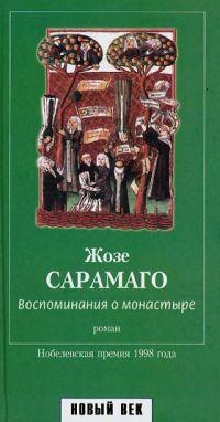 """Жозе Сарамагу """"Воспоминания о монастыре"""""""