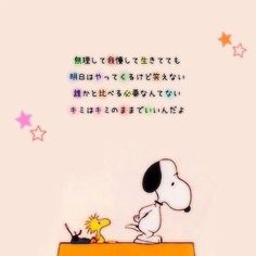 Common Quotes, Words Quotes, Sayings, Japanese Language, Favorite Words, Powerful Words, Grief, Happy Life, Cool Words