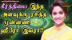 கீர்த்தியை இந்த அளவுக்கு ரசித்த முன்னணி ஹீரோ இவரா !! | Tamil Cinema News...