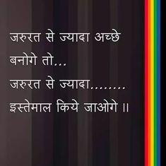 zaroorat se zeyada motivational quote in hindi
