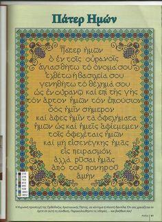 Orthodox Prayers, Greek Language, Educational Crafts, Religious Images, Religious Education, Sunday School Crafts, Greek Quotes, Orthodox Icons, Jesus Quotes