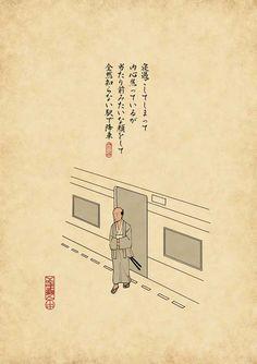 いかにも「ここで降りる予定でしたけど?」的な雰囲気出して降ります(体験談) Japanese Quotes, Japanese Words, Graphic Illustration, Funny Pictures, Concept, Humor, Fanny Pics, Funny Pics, Humour