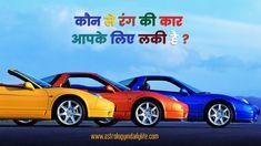 अनुकूल रंग की कार आपके भाग्य को जगा सकती है और जीवन भर आप का साथ निभा सकती है। इसलिए, ऐसा रंग चुनना ज़रूरी होता है जो आपके लिए शुभ हो और आपके अनुरूप हो। Colours In Hindi, In Plan, How To Plan, Lucky Colour, English Reading, Car Colors, Our Life, Astrology, Exercise