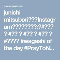 junichi mitsuboriさんはInstagramを利用しています:「#一日一菓 #菓道 「 #折鶴 」 #煉切 製  #玉華寂菓 #wagashi of the day #PrayToNagasaki  本日は折鶴です。 長崎で起きた原爆での悲劇に哀悼の意を込めて祈りを捧げます。  #JunichiMitsubori #慰霊祭  #和菓子…」