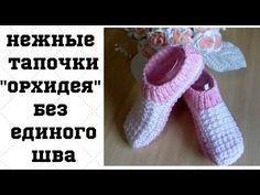 "Нежные тапочки ""Орхидеи"" - YouTube Emoji Coloring Pages, Knitting Videos, Baby Socks, Knitting Socks, Knit Socks, Baby Booties, Fingerless Gloves, Crochet, Arm Warmers"